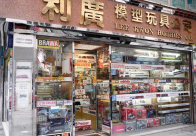 Hong Kong Shop 香港店 2016.09.19